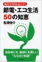【送料無料】節電・エコ生活50の知恵