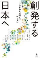 創発する日本へ