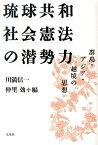 琉球共和社会憲法の潜勢力 群島・アジア・越境の思想 [ 川満信一 ]