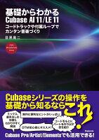 基礎からわかるCubase AI 11/LE 11