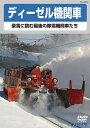 ディーゼル機関車〜豪雪に挑む最後の除雪機関車たち〜 [ (鉄...
