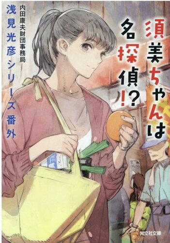 須美ちゃんは名探偵!?