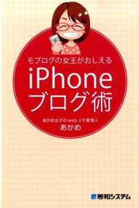 【楽天ブックスならいつでも送料無料】モブログの女王がおしえるiPhoneブログ術 [ あかめ ]
