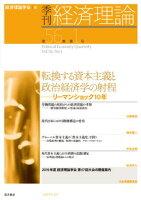 季刊・経済理論 第56巻第1号 特集:転換する資本主義と政治経済学の射程ーリーマンショック10年