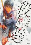 殺し愛6 (MFコミックス ジーンシリーズ) [ Fe ]