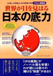 【送料無料】世界が目を見はる日本の底力 [ ロム・インターナショナル ]