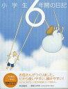 【送料無料】小学生6年間の日記