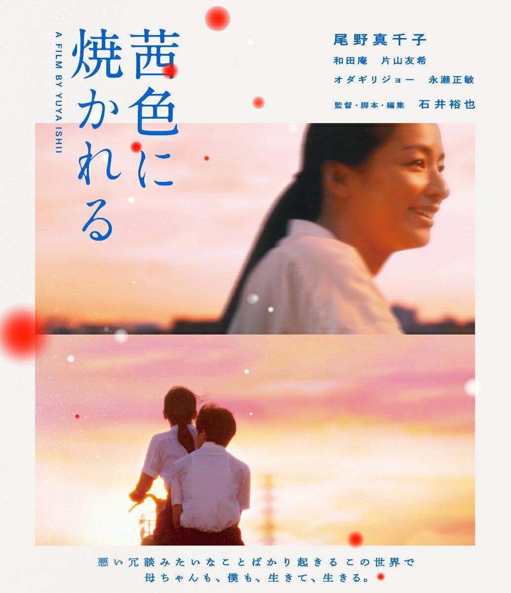 茜色に焼かれる【Blu-ray】