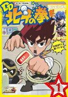 TVアニメ「DD北斗の拳」第1巻