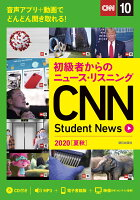 初級者からのニュース・リスニング CNN Student News 2020[夏秋]