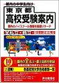 東京都高校受験案内(平成28年度用)