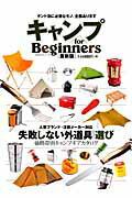 【楽天ブックスならいつでも送料無料】キャンプfor Beginners最新版