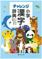 チャレンジ小学漢字辞典 カラー版 第2版 どうぶつデザイン