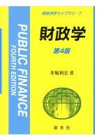 財政学第4版