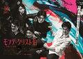 モンテ・クリスト伯 -華麗なる復讐ー DVD-BOX