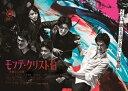 モンテ・クリスト伯 -華麗なる復讐ー DVD-BOX [ ディーン・フジオカ ]