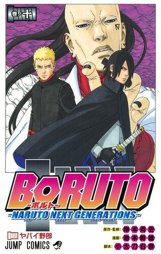 少年, 集英社 ジャンプC BORUTO- 10 -NARUTO NEXT GENERATIONS-