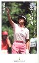 【送料無料】岡本綾子のすぐにチェックしたい!ゴルフの急所 [ 岡本綾子 ]
