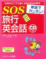 【謝恩価格本】単語でカンタン!SOS旅行英会話
