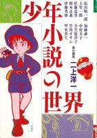 【バーゲン本】少年小説の世界