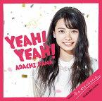 【楽天ブックス限定先着特典】Yeah!Yeah! (期間生産限定盤 CD+グッズ) (ポストカード付き) [ 足立佳奈 ]