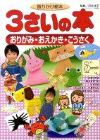 3さいの本(おりがみ・おえかき・こうさく)