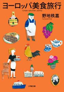 ヨーロッパ 美食旅行