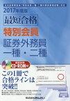 最短合格特別会員証券外務員一種・二種(2017年度版) 日本証券業協会「特別会員一種・二種外務員資格試験」 [ スコラメディア ]