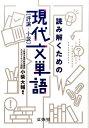 読み解くための現代文単語(評論・小説) [ 小柴 大輔 ]