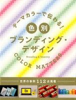 9784766131932 - 2021年ブランディングデザインの勉強に役立つ書籍・本まとめ