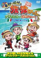 東野・岡村の旅猿SP&6 プライベートでごめんなさい・・・ カリブ海の旅(1) ワクワク編 プレミアム完全版