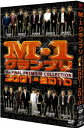 【送料無料】M-1グランプリ the FINAL PREMIUM COLLECTION 2001-2010