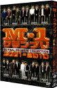 M-1グランプリ the FINAL PREMIUM COLLECTION 2001-2010 [ (バラエティ) ] - 楽天ブックス