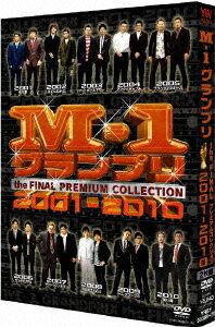 【楽天ブックスならいつでも送料無料】M-1グランプリ the FINAL PREMIUM COLLECTION 2001-2010 ...