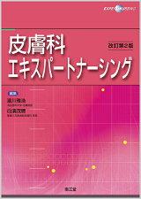 皮膚科エキスパートナーシング(改訂第2版)