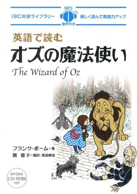 英語で読むオズの魔法使い画像