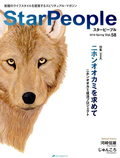 StarPeople(第58号(2016 Sprin)画像