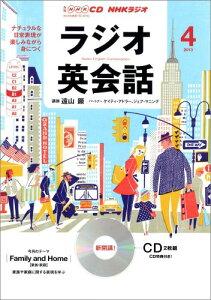 【送料無料】NHKラジオ英会話(4月号)