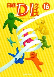 【楽天ブックスならいつでも送料無料】日経DIクイズ(16) [ 日経ドラッグインフォメーション編...