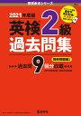 英検2級過去問集 2021年度版 (英検赤本シリーズ) [ 教学社編集部 ]