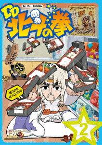 TVアニメ「DD北斗の拳」第2巻画像