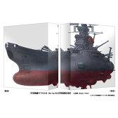 宇宙戦艦ヤマト2199 Blu-ray BOX(特装限定版)【Blu-ray】 [ 菅生隆之 ]