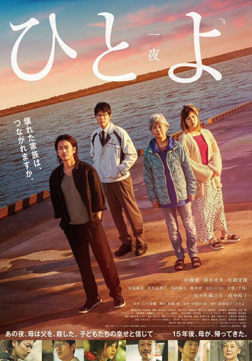 「ひとよ」Blu-ray豪華版【Blu-ray】