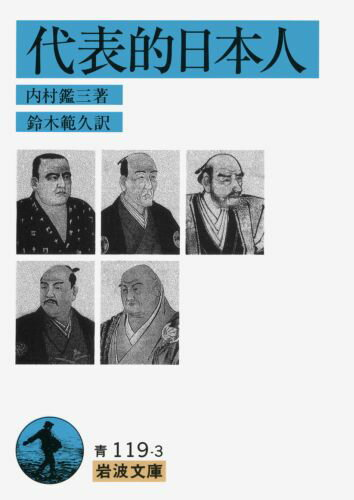「代表的日本人」の表紙