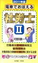 電車でおぼえる社労士(2011年版 2) 労働者災害補償保険法●...