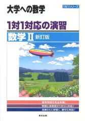 【送料無料】1対1対応の演習/数学2新訂版(大学への数学) [ 東京出版 ]