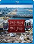 阪急電鉄 空中散歩 空撮と走行映像でめぐる阪急全線 駅と街【Blu-ray】 [ (鉄道) ]