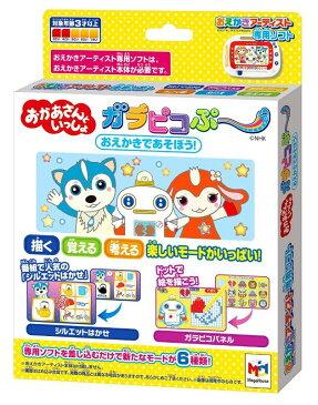 おえかきアーティスト専用ソフト 「おかあさんといっしょ」ガラピコぷ〜おえかきであそぼう!
