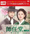師任堂(サイムダン)、色の日記 <完全版> DVD-BOX2