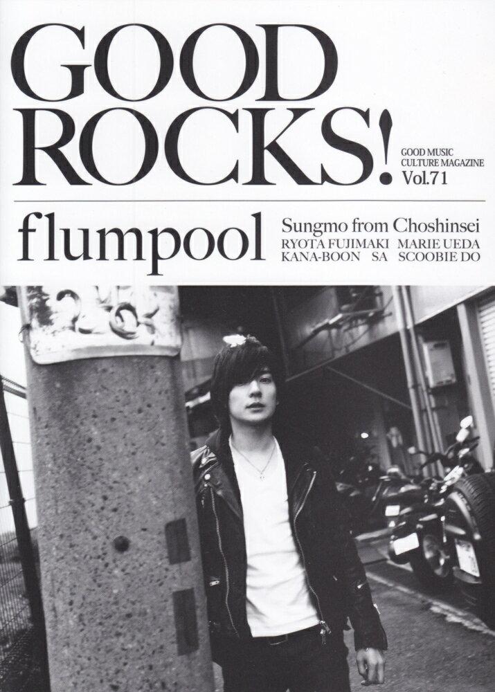 GOOD ROCKS!(Vol.71)画像